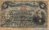 5 Сентаво выпуска 1891 года, Аргентина. Подробнее...