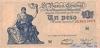 1 Песо выпуска 1947 года, Аргентина. Подробнее...