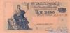 1 Песо выпуска 1951 года, Аргентина. Подробнее...
