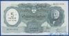 5 Песо - 500 Песо выпуска 1969 года, Аргентина. Подробнее...