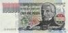 100.000 Песо выпуска 1979 года, Аргентина. Подробнее...
