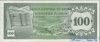 100 Флоринов выпуска 1986 года, Аруба. Подробнее...