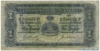 1 Фунт выпуска 1913 года (P-4b), Австралия. Подробнее...