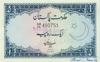 1 Рупия выпуска 1971 года, Бангладеш. Подробнее...