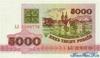 5000 Рублей выпуска 1992 года, Беларусь. Подробнее...