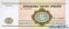 20000 Рублей выпуска 1994 года, Беларусь. Подробнее...