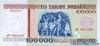 100000 Рублей выпуска 1996 года, Беларусь. Подробнее...