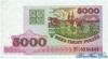5000 Рублей выпуска 1998 года, Беларусь. Подробнее...