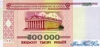 500000 Рублей выпуска 1998 года, Беларусь. Подробнее...