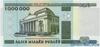 1000000 Рублей выпуска 1999 года, Беларусь. Подробнее...