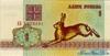 1 Рубль выпуска 1992 года, Беларусь. Подробнее...
