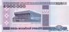 5000 Рублей выпуска 1999 года, Беларусь. Подробнее...