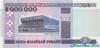 5000000 Рублей выпуска 1999 года, Беларусь. Подробнее...
