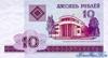 10 Рублей выпуска 2000 года, Беларусь. Подробнее...