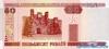 50 Рублей выпуска 2000 года, Беларусь. Подробнее...