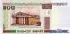 500 Рублей выпуска 2000 года, Беларусь. Подробнее...