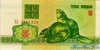 3 Рубля выпуска 1992 года, Беларусь. Подробнее...