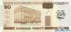 20 Рублей выпуска 2001 года, Беларусь. Подробнее...