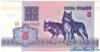 5 Рублей выпуска 1992 года, Беларусь. Подробнее...