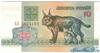 10 Рублей выпуска 1992 года, Беларусь. Подробнее...