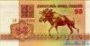 25 Рублей выпуска 1992 года, Беларусь. Подробнее...