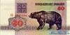 50 Рублей выпуска 1992 года, Беларусь. Подробнее...