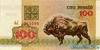 100 Рублей выпуска 1992 года, Беларусь. Подробнее...