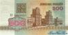 200 Рублей выпуска 1992 года, Беларусь. Подробнее...