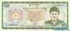 20 Нгултрумов выпуска 1986 года, Бутан. Подробнее...