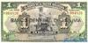 1 Боливиано выпуска 1911 года, Боливия. Подробнее...