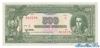 500 Боливиано выпуска 1945 года, Боливия. Подробнее...