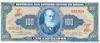 100 Крузейро выпуска 1964 года, Бразилия. Подробнее...