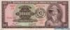 10 Крузейро - 10000 Крузейро выпуска 1967 года, Бразилия. Подробнее...