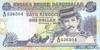 1 Ринггит выпуска 1994 года, Бруней-Даруссалам. Подробнее...