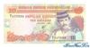 10 Ринггитов выпуска 1989 года, Бруней-Даруссалам. Подробнее...