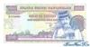 100 Ринггитов выпуска 1990 года, Бруней-Даруссалам. Подробнее...