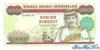 1000 Ринггитов выпуска 1989 года, Бруней-Даруссалам. Подробнее...