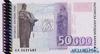 50000 Левов выпуска 1993 года, Болгария. Подробнее...