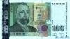 100 Левов выпуска 2003 года, Болгария. Подробнее...