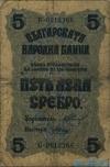 5 Левов выпуска 1916 года, Болгария. Подробнее...