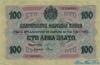 100 Золотых Левов выпуска 1916 года, Болгария. Подробнее...