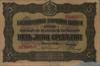 5 Левов выпуска 1917 года, Болгария. Подробнее...