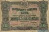 10 Золотых Левов выпуска 1917 года, Болгария. Подробнее...