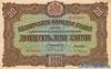 20 Золотых Левов выпуска 1917 года, Болгария. Подробнее...