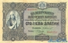 100 Золотых Левов выпуска 1917 года, Болгария. Подробнее...