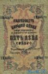 5 Серебряных Левов выпуска 1909 года, Болгария. Подробнее...