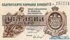 2 Серебряных Лева выпуска 1920 года, Болгария. Подробнее...