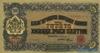 1000 Золотых Левов выпуска 1920 года, Болгария. Подробнее...
