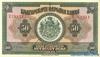 50 Левов выпуска 1922 года, Болгария. Подробнее...