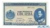 100 Левов выпуска 1925 года, Болгария. Подробнее...